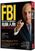 (二手書)FBI 教你認出身邊隱藏的危險人物:生活中那些一點一點折磨你的人,以及..