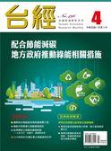 台灣經濟研究月刊 4月號/2019