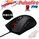 [ PC PARTY ]  金士頓 Kingston HyperX Pulsefire FPS 電競滑鼠