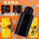 969情趣~贈潤滑液*破壊! Roter 7段變頻防水震動跳蛋*日本原裝進口EXE