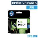 原廠墨水匣 HP 黑色高容量 NO.61...