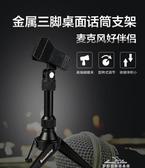 soundking音王S30桌面三腳支架會議麥克風支架加重防震臺式話筒架 新年禮物