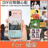 蘋果 iPhoneX iPhone8 Plus iPhone7 Plus 全包邊 相框式 手機殼 軟殼 DIY 相片 彩繪 保護殼