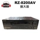 (福利品) RZ-8200AV 擴大機 擴大器 出清 商品狀況請看內文