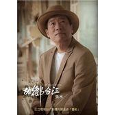 吳木 故鄉台江 CD附DVD 免運 (購潮8)