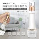 HANLIN-ClO902 隨身迷你消毒水製造瓶