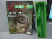 【書寶二手書T5/雜誌期刊_RBV】科學人_13~24期間_共11本合售_自殺!為什麼?等