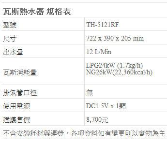 【fami】莊頭北熱水器 屋外型熱水器 TH 5121RF 12L智慧恆溫型