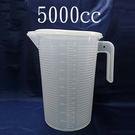 翰庭 5000附蓋量杯 BI-5503-5