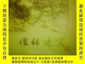 二手書博民逛書店罕見俊林速寫(2000冊)Y5604 河北美術 出版1990