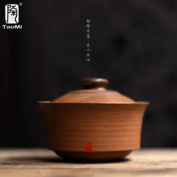 [超豐國際]手工原礦粗陶蓋碗日式復古陶功夫茶具三才杯套裝泡茶1入