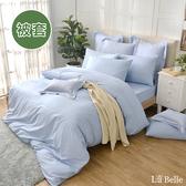義大利La Belle《前衛素雅》特大 精梳純棉 被套 藍色