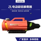 氣溶膠噴霧器ULV電動超低容量噴霧器 手提電動噴霧消毒機 好樂匯