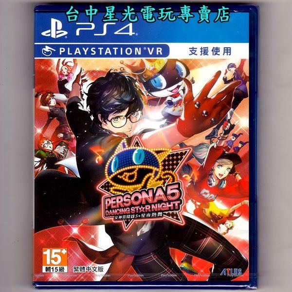 【PS4原版片 可刷卡】☆ P5D 女神異聞錄5 星夜熱舞 ☆中文版全新品【支援VR】台中星光電玩