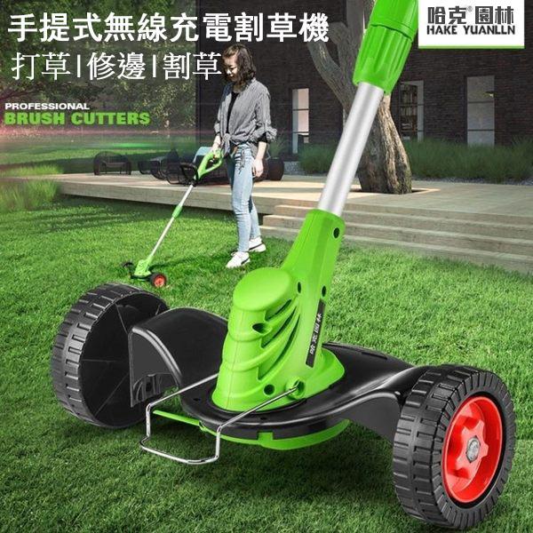 割草機 家用電動割草機打草機小型多功能除草機插電草坪機鋰電充電剪草機 全館免運DF
