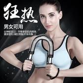 臂力器男30kg家用胸肌訓練器材手臂肌肉健身擴胸器LX新品