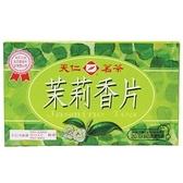 天仁茗茶 茉莉 香片茶(盒) 40g【康鄰超市】