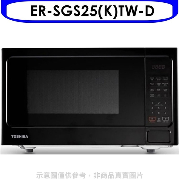 TOSHIBA東芝【ER-SGS25(K)TW-D】25L燒烤微波爐_福利品 優質家電