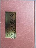【書寶二手書T7/一般小說_LCS】中國笑譚-先秦兩漢