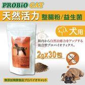 *KING WANG*PROBIO天然活力整腸粉/益生菌2克X30包-犬用
