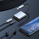 Mcdodo Type-C轉接頭音頻轉接器轉接線 3.5mm 聽歌通話線控PD充電 博爾斯系列 麥多多