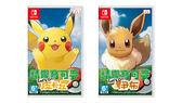 破盤促銷【全新現貨】Nintendo Switch 任天堂 精靈寶可夢 Lets Go! 皮卡丘 伊布 pokemo