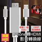 iphone轉HDMI 影音轉接線 手機轉電視 手機投影 螢幕分享器 1080P 支援IOS12(V50-1639)