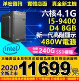打卡雙重送 2020全新Intel I5-9400六核4.1G高速8G主機SSD硬碟480W新一代高階顯示效能勝I7