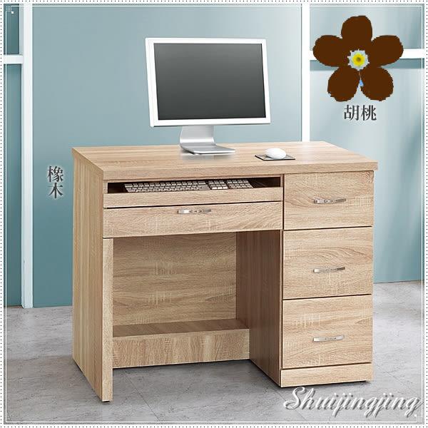 【水晶晶家具/傢俱首選】典雅3.2呎橡木色耐磨四抽電腦書桌~~另有胡桃色CX8587-2