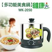 維康 1.8L多功能美食鍋(#304不鏽鋼材質) WK-2050(附蒸架)