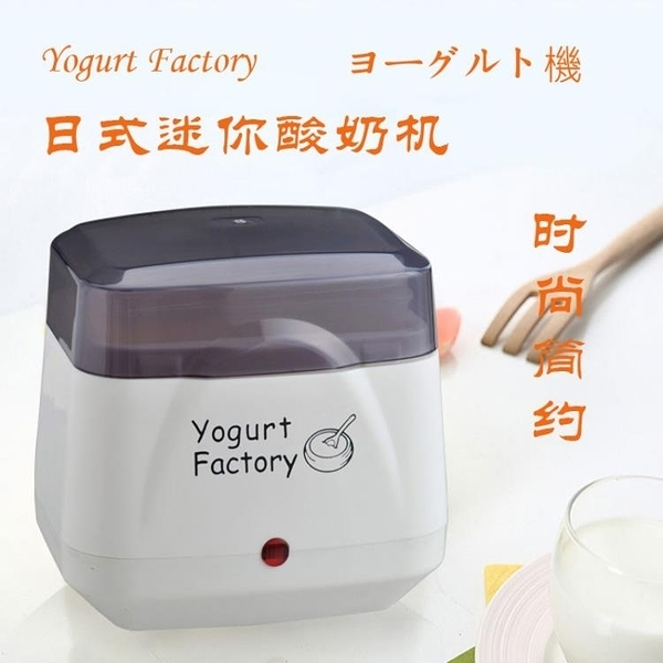 110V家電 110V小家電出口日本美國加拿大yogurt maker酸奶機家用小型全自動  萬聖節狂歡