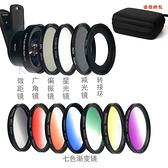 《專業攝影套裝》手機鏡頭4k無畸變可疊加濾鏡廣角微距拍照神器 美眉新品