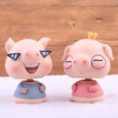 酷樂豬汽車搖頭擺件小豬內飾品男女生禮物車載轎車用創意居家可愛