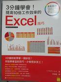 【書寶二手書T1/電腦_YGK】3分鐘學會!提高10倍工作效率的 Excel 技巧_???????,  許淑嘉
