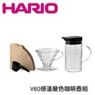 HARIO V60透明樹脂濾杯溫感變色咖啡壺套組
