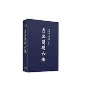 月旦簡明六法(2020年9月31版)