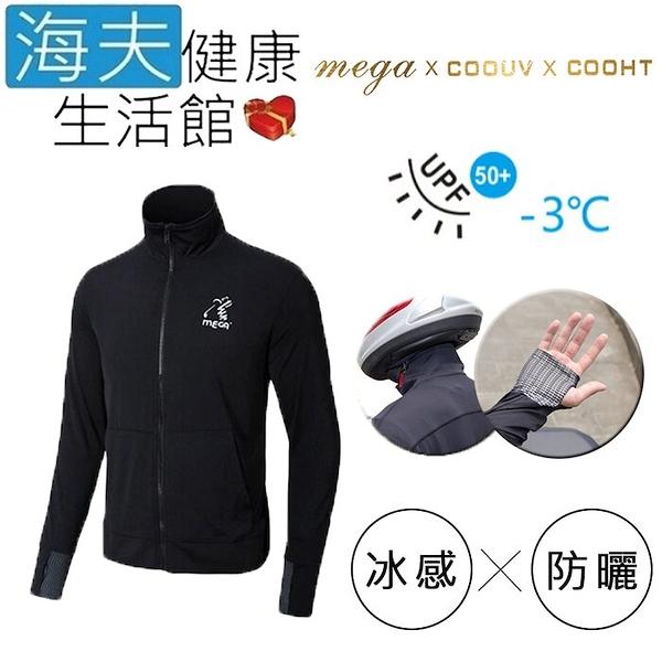 【海夫健康生活館】MEGA COOUV 手部止滑 立領防曬 涼感外套 男款 黑色(UV-M402B)