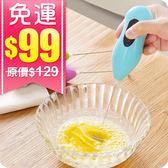 (99免運) 電動打蛋器 攪拌器 (單入不挑色)