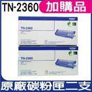BROTHER TN-2360 原廠碳粉匣 二支