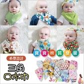 圍兜手帕口水巾寶寶三角巾/五條入-JoyBaby