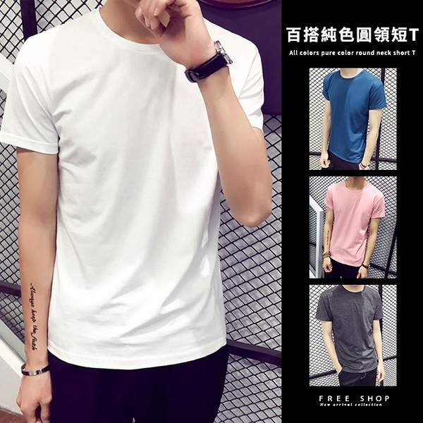 [現貨]經典18色百搭純色圓領短袖T恤 素色素面棉T無印空T短T合身SLIM FIT修身版型【QZZZ7030】