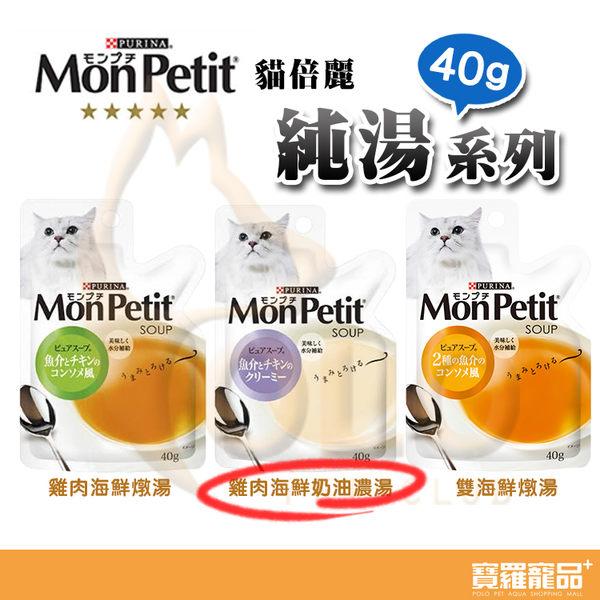 貓倍麗 雞肉海鮮奶油濃湯(純湯) 40g【寶羅寵品】
