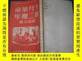二手書博民逛書店十月革命三十二週年紀念文集罕見1949年版1767 中共天津市委