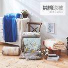 涼被 / 雙人【熱銷純棉-四款可選】100%純棉 戀家小舖台灣製ADS200