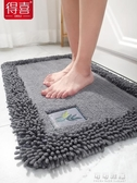 浴室防滑墊衛浴墊子地墊門墊家用廁所門口衛生間地毯廁所吸水腳墊YJT 流行花園