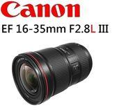 [EYE DC] CANON EF 16-35mm F2.8 L III USM 彩虹公司貨 (分12.24期) 最新第三代