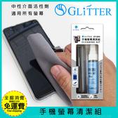 台灣製造【手機螢幕清潔組】不傷機身 GLiTTER GT605 適用手機平板電腦相機等3C產品 清潔液清潔布