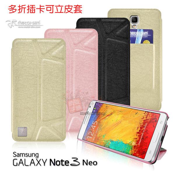 快速出貨 Metal-Slim SAMSUNG Galaxy Note3 Neo N7505 多折插卡側掀可立皮套