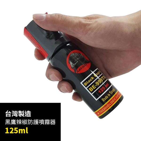 黑鷹 防狼噴霧器5公尺超長射程距離防狼噴霧器/125ML防身噴霧劑專賣店