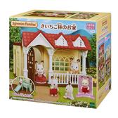 《 森林家族 - 日版 》森林紅莓小屋  ╭★ JOYBUS玩具百貨